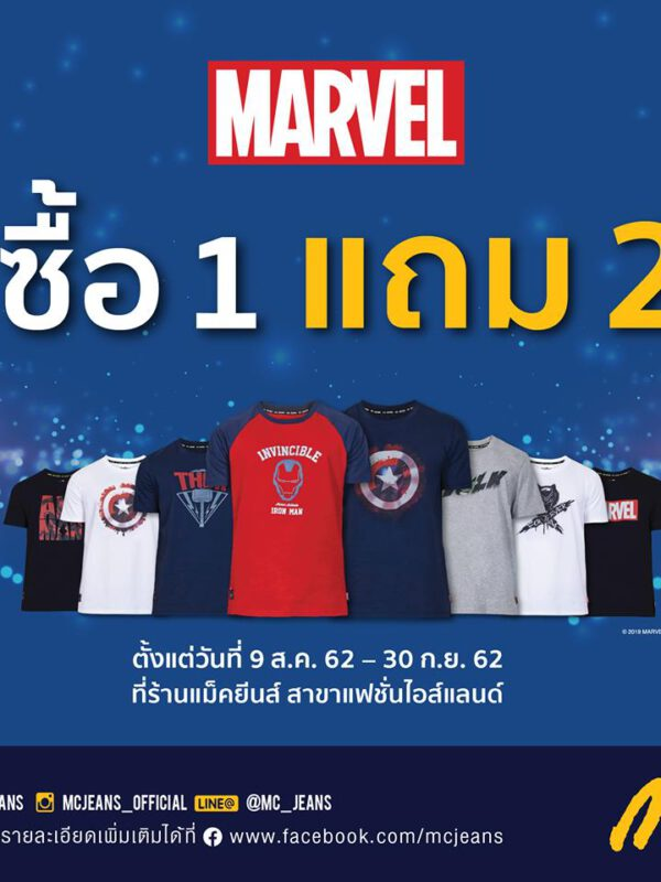 McJeans Marvel Collection ซื้อ 1 ฟรี 2