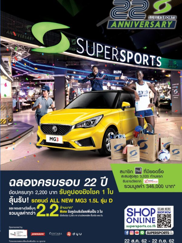 SUPERSPORTS 22nd ANNIVERSARY