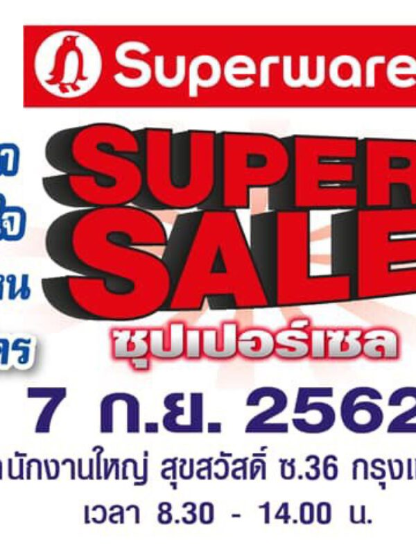 Superware Super Sale