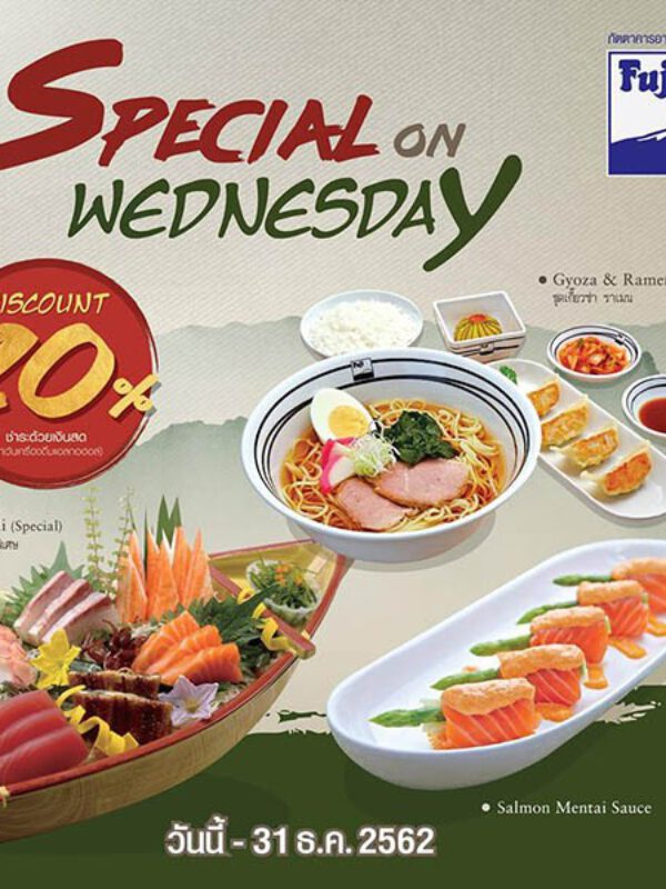 Special On Wednesday